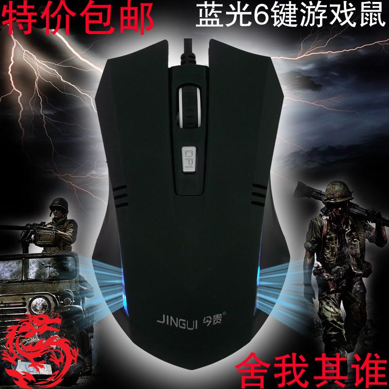 【VIP购优汇】今贵G510赤炼毒龙 游戏鼠标 USB6键 有线鼠标 包邮
