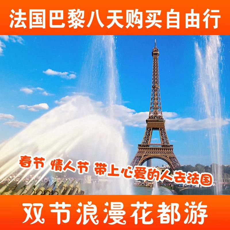 西南出发法国一地巴黎八天购物自由行双节浪漫花都市昆明出国旅游