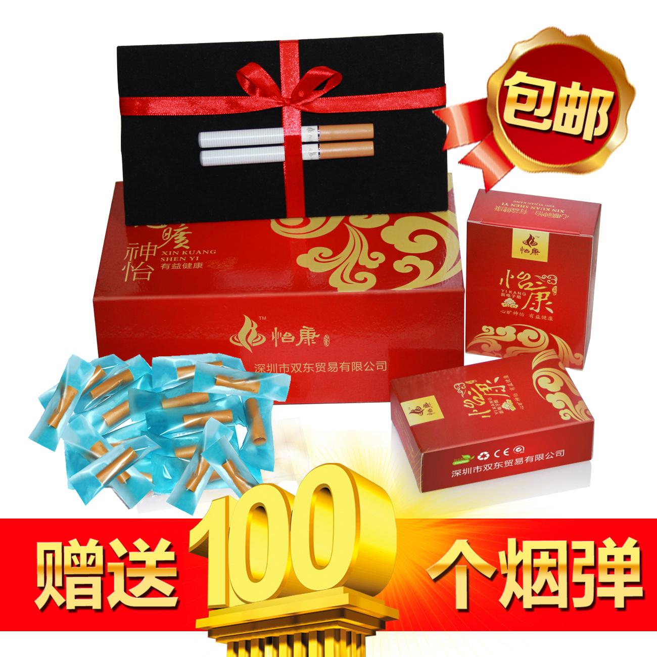 包邮送100烟弹 怡康双杆健康戒烟产品电子烟最正品有效的真味清肺
