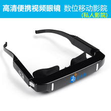 Authentic high-definition digital mobile cinema PK6902 LifeIdeals portable video glasses