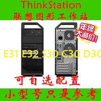联想图形工作站 ThinkStation E31/E32(2555AE5/255566C)E3-1225