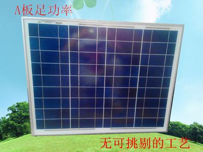 特价A板50W多晶太阳能电池板家用发电系统给12V电瓶充电