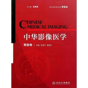 中华影像医学(胃肠卷第2版)