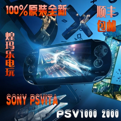 Free shipping Sony Sony PSVITA 1000 PSV 2000 Hong Kong version of the European version of the game machine WIFI version of 3G