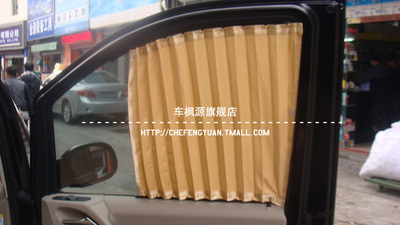 Car maple source Kai Chen Dongfeng Fengshen A60H30S30 D50R50 car sunshade car curtain curtain