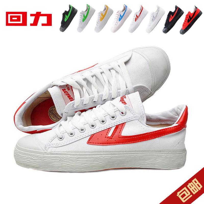 复古国货正品回力鞋情侣运动鞋经典款男女篮球鞋帆布鞋送鞋带包邮