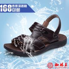 蜘蛛王男凉鞋真皮沙滩鞋透气夏季新款牛皮休闲男鞋软底两用凉拖鞋图片