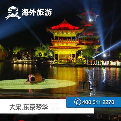Открытие песня Токио мечта билеты электронный билет отправлен Китай Kaifeng, Kaifeng Цинмин Риверсайд парк билеты билеты на продажу