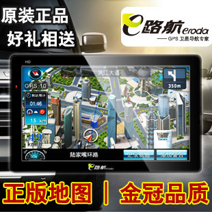 Genuine  e road X10 8G 7-inch high-definition dual-core 3D real automotive GPS in-car GPS Navigator