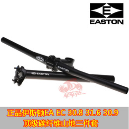 伊斯顿/EASTON EA50/70 EC90 31.8/30.9/31.6直把立座管超T20/T40