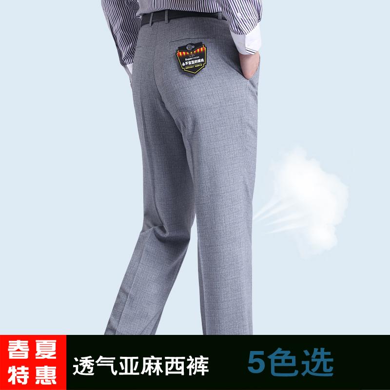 款男士西裤