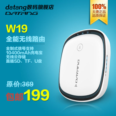 Datang Mobile Power W19 wifi 4G / 3G portable wireless router wireless storage charge treasure