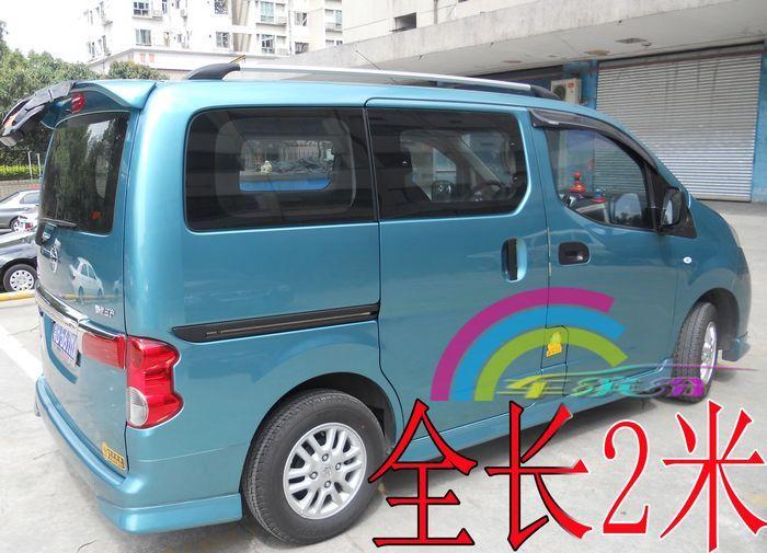 багажник Aomis  NV200