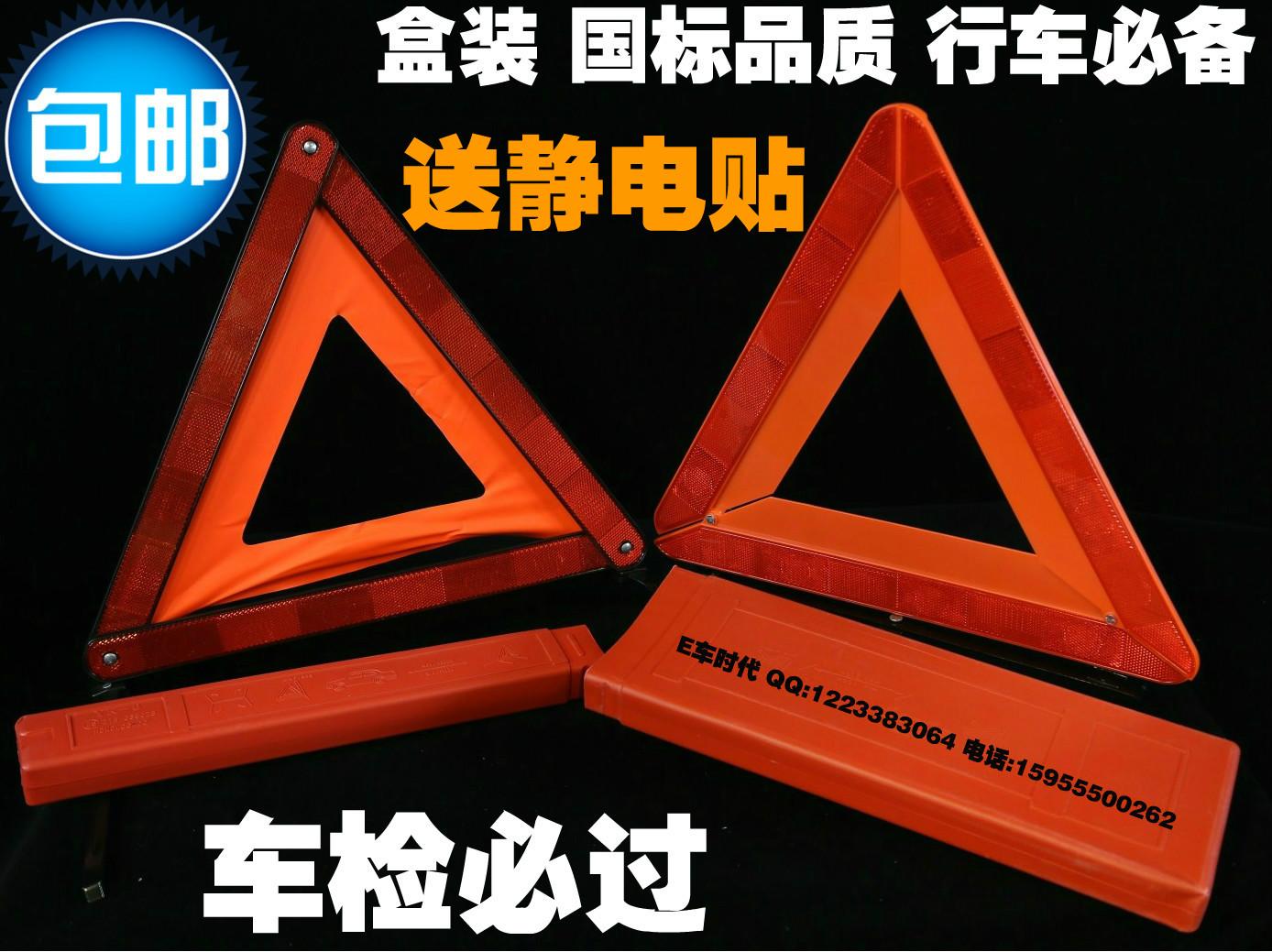 全国车牌��i)�aj_全国包邮盒装国标车三角警示牌车三脚架车用反光停车警示