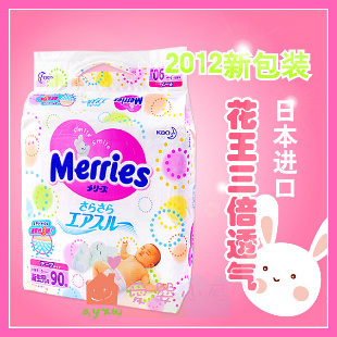 Guaranteed authentic Japan imported Kao urine of newborn diapers do not wet, NB 90, or