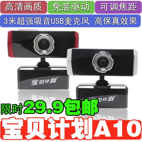 包邮宝贝计划A10免驱高清电脑摄像头 笔记本视频内置USB麦