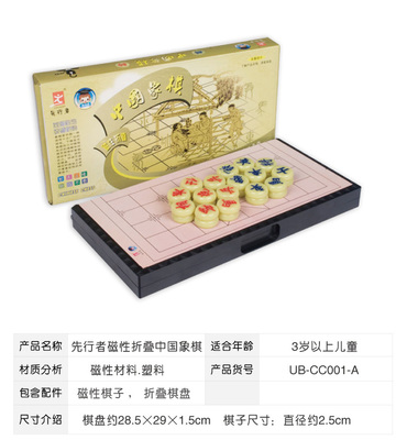 Magnetic Chinese Chess trumpet forerunner shipping A-5 children's educational toys, folding board dedicated enlightenment