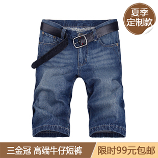 Cotton &mdash; Tsing Lam HA new mail washed leisure DCF high-end denim shorts cotton pants men X7629