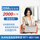 Hangzhou Telecom Broadband 20M/100M /with cat /Newly pack years /