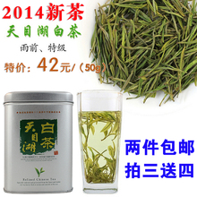 Buy to enhance four hot sale of origin Tianmu lake white tea Liyang white tea super 50 g/bag mail