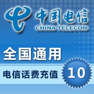 Китай Телеком 10 Национальные телекоммуникации мобильный телефон пополнения карты номер 10 звонков принимают тире
