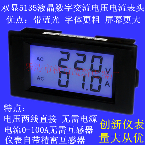 Dual display LCD OX-D69-2042 digital/Digital AC voltmeter 5,135 digital display meter head (Color classification:50A-piece precision instrument transformer)