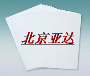 Офисная бумага Легкая двусторонняя A4 цвет лазерный принтер 200g лазерный Высокосортная бумага белый-100/мешок