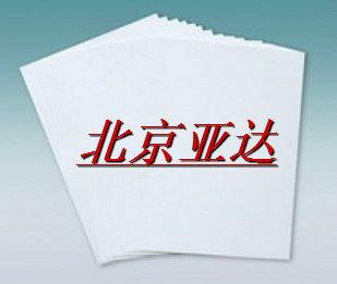Офисная бумага   A4 200g 100