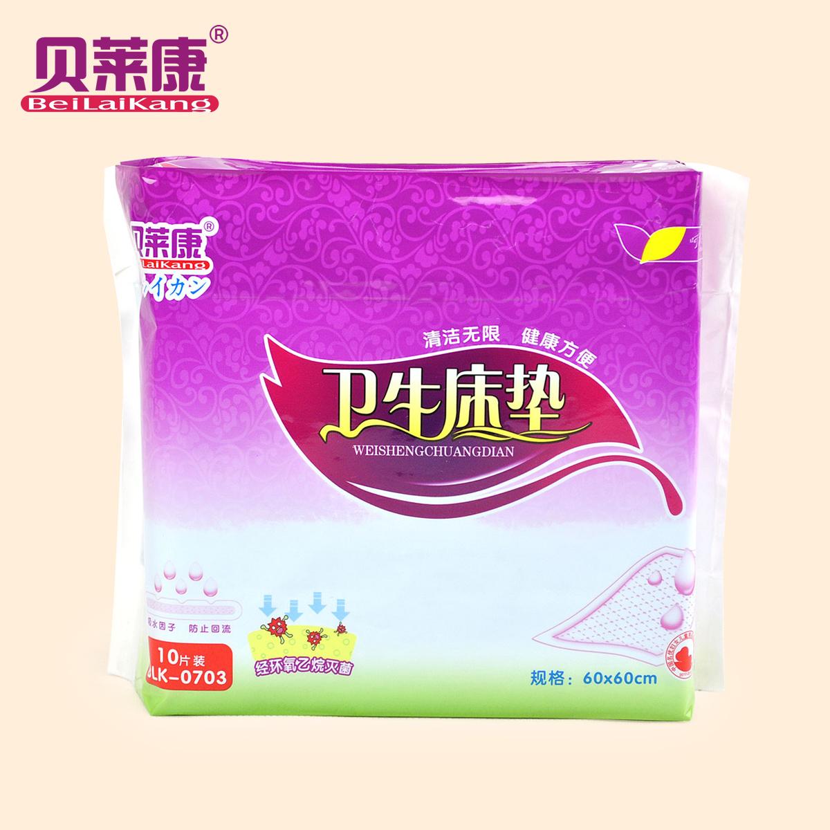 Одноразовые простыни Beilai Kang  10 60*60