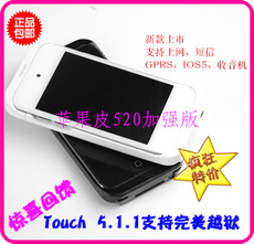 Apple iPod Touch Infineon Itouch4 520