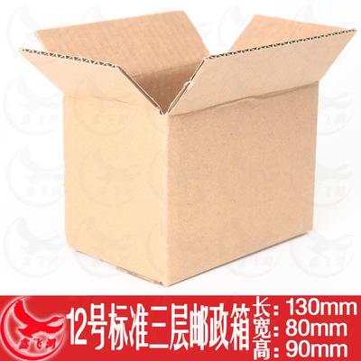 淘宝专用纸箱 包货用纸壳箱北京区2毛1,满100包邮