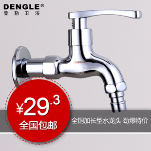 Bathroom copper lengthened washing machine tap faucet single cold water faucet DL-D01402