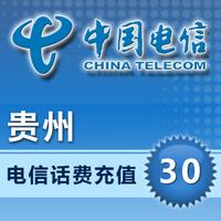 免联系快速充值-贵州电信30元充值平台