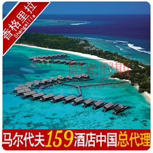 阳光假期马尔代夫旅游代理旅行社机票自由行香格里拉Shangri-La's