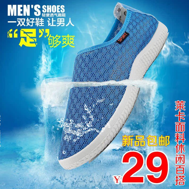 夏季英伦风流行轻便软底一脚蹬懒人鞋套脚板鞋透气网布休闲潮男鞋
