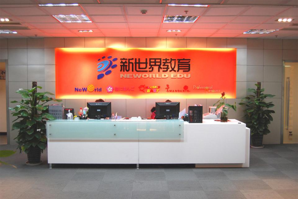 [杭州聚划算团购]【7店通用】 新世界教育,仅售