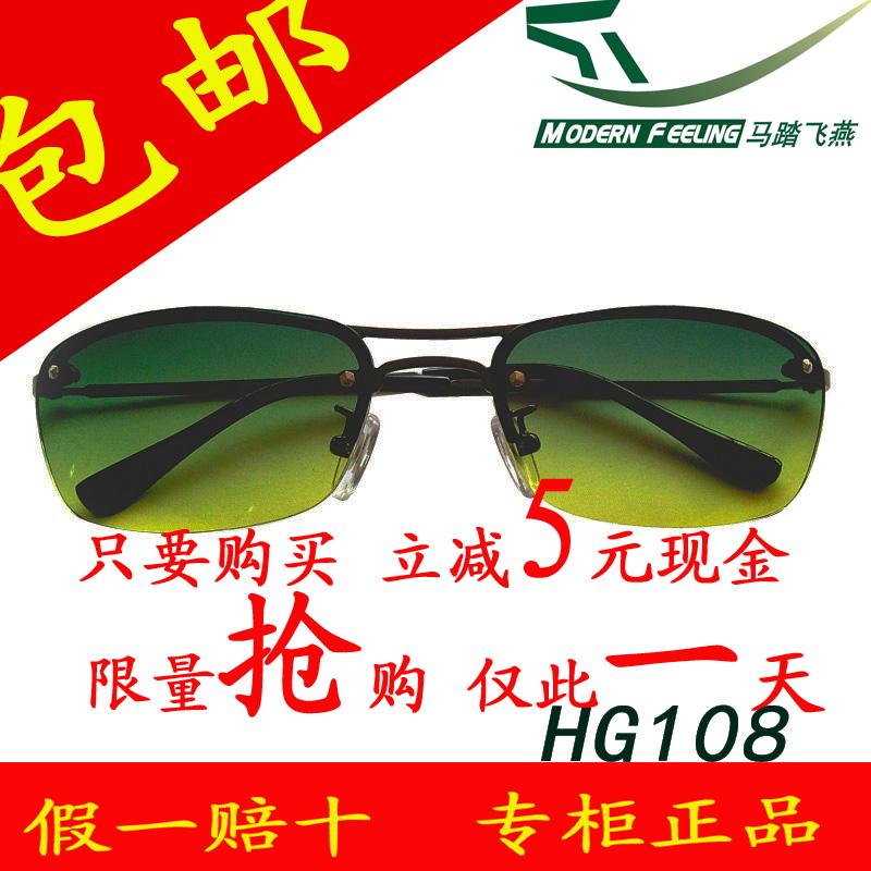 马踏飞燕太阳镜_马踏飞燕全能驾驶眼镜太阳镜日夜两用防眩 防晒品牌眼镜HG108