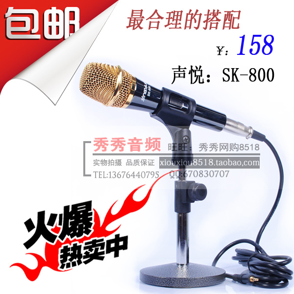 sheng yue sk-800 / condenser microphone / computer k song set / innovative sound card 5.1k song suit shouting wheat microphone