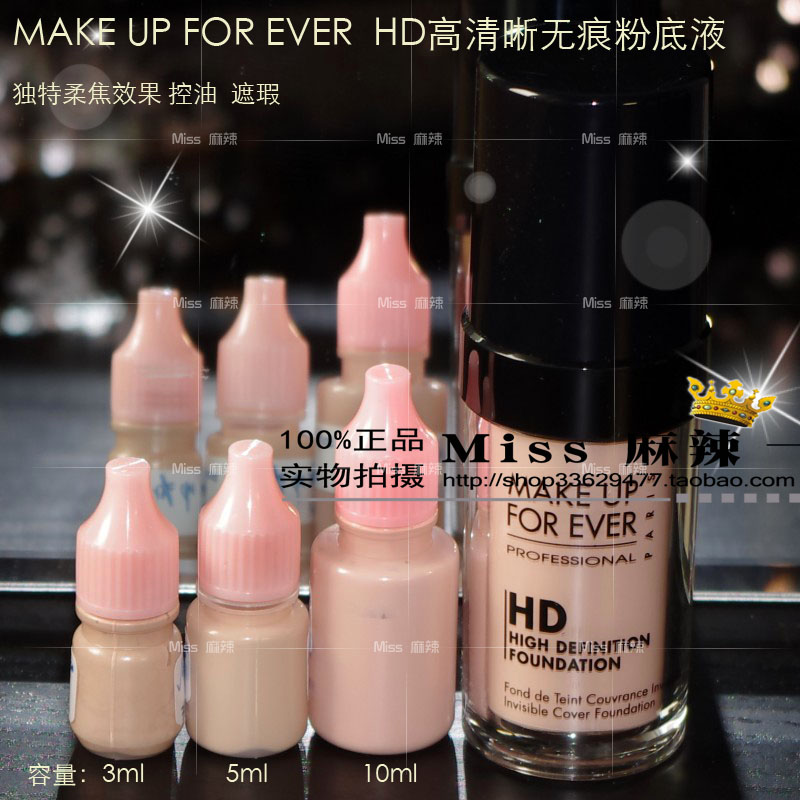 麻辣小姐分装 Make up for ever HD高清晰无痕粉底液2ml 3ml 5ml