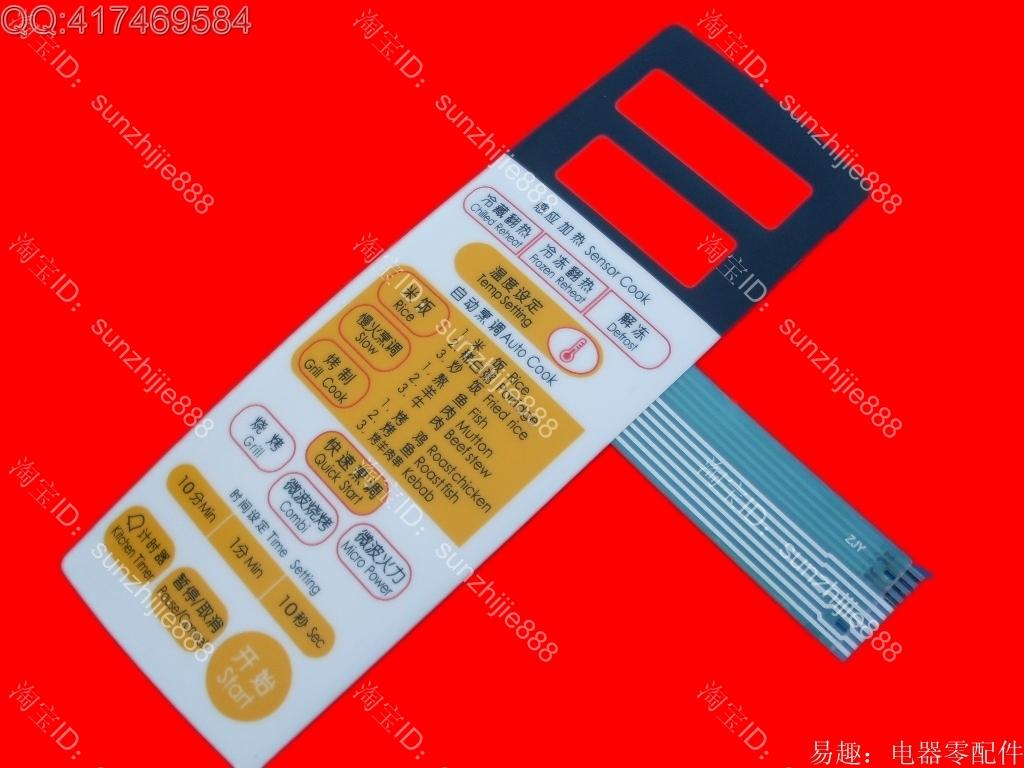 Сенсорная панель для СВЧ LG Микроволновая печь группа переключатель мембраны сенсорный выключатель кнопка переключатель мг