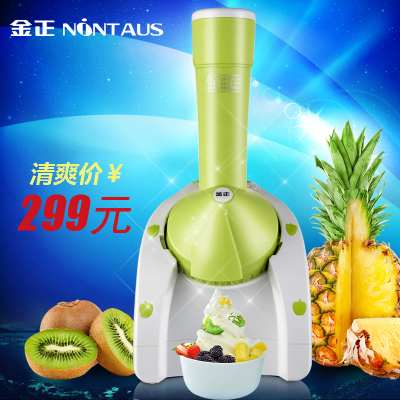 Since the production of household automatic ice cream machine ice cream machine ice cream authentic small children DIY desktop machine