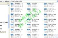 资料18  电子科技大学DSP技术28讲 视频教程【北航博士店