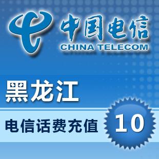 黑龙江电信10元快充值卡手机缴费交电话费冲中国哈尔滨大庆绥化