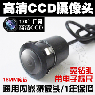 HD CCD borehole camera in-car camera video camera 170 mini car camera
