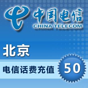 北京电信50元快充北京电信充值50元北京电信话费50元快冲手机话费
