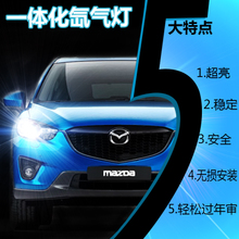 Mazda CX - 5 M3 aung g Sarah star import M5M8M6 atlas xenon lamp hernia lamp with right wing integration