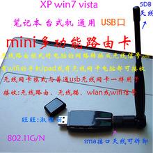 2011新款USB mini 无线路由器 迷你 有线转WIFI,WLAN无线接收卡