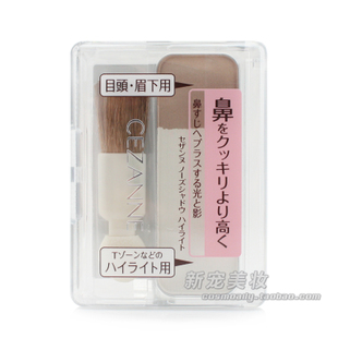 Japan CEZANNE Celem/volume/nose shadow highlight powder powder powder shadow brushing genuine best selling