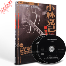 The original electric guitar materials xiaolin self-abnegation, a full set of complete guitar self-study teaching books The electric guitar tutorial
