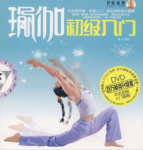 梵酷【国际瑜伽协会推荐】升级版 瑜伽初级入门瑜伽光盘DVD+书